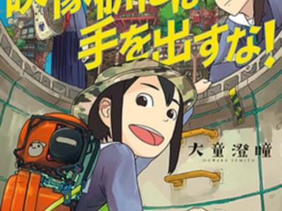 Kreator Keep Your Hands Off Eizouken! Membagikan Inspirasi Untuk Cerita Manganya yang Memiliki Latar Beragam Ras 17