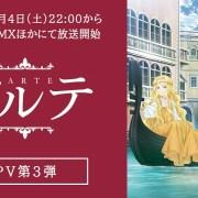 Video Promosi Ketiga Anime TV Arte Perdengarkan Lagu Penutup dan Ungkap Seiyuu Lainnya 10
