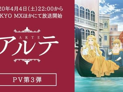 Video Promosi Ketiga Anime TV Arte Perdengarkan Lagu Penutup dan Ungkap Seiyuu Lainnya 2