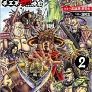 Manga Hokuto no Ken: Ken'ō-gun Zako-tachi no Banka Akan Berakhir 88