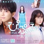 Pemeran Baru dan Visual Diungkap untuk Live-Action Pertamanya Yuuki Kaji yang Berjudul Piple 13