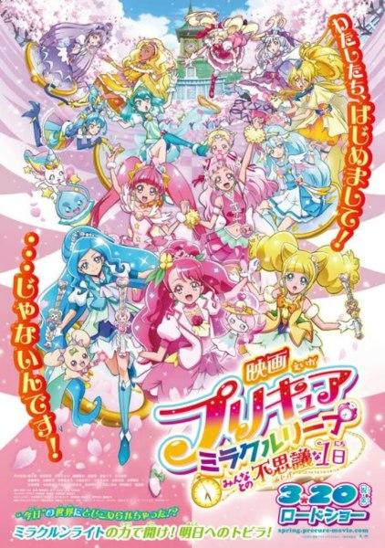 Film Anime Precure Untuk Musim Semi 2020 Ditunda Karena Kekhawatiran Coronavirus COVID-19 1