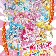 Film Anime Precure Untuk Musim Semi 2020 Ditunda Karena Kekhawatiran Coronavirus COVID-19 3