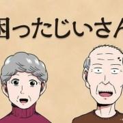 Anime TV Romcom Kakek-Nenek Komatta Jii-san Ungkap Seiyuu, Staf, dan Tanggal Debutnya 20