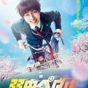 Film Live-Action Yowamushi Pedal Ungkap Teaser dan Visual Baru 9