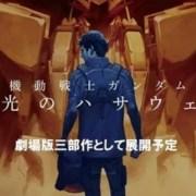 Produser Gundam: Hathaway: Anime Akan Memiliki 'Pembaruan' Seiyuu Utama, Desain 17