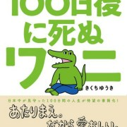 Manga 100 Nichi Go ni Shinu Wani Dapatkan Film Anime 11