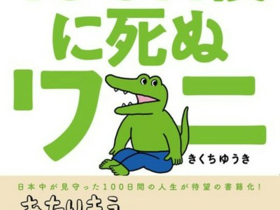 Manga 100 Nichi Go ni Shinu Wani Dapatkan Film Anime 12