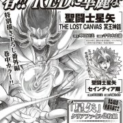 Manga Saint Seiya Lost Canvas Dapatkan Chapter Spesial 9