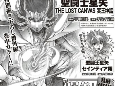 Manga Saint Seiya Lost Canvas Dapatkan Chapter Spesial 7