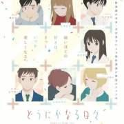 Film Anime Happy-Go-Lucky Days Ditunda 7
