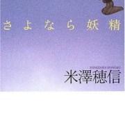 Penerbit Haru Melisensi Novel Goodbye Fairy Karya Honobu Yonezawa 33