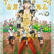 Manga Amane Gymnasium Karya Usamaru Furuya Akan Berakhir Dengan Volume Ke-7 2