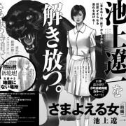 Ryoichi Ikegami Akan Meluncurkan Manga Miniseri Baru 16