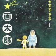 Manga Hoshi no Ōji-sama Karya Man-gatarō Berakhir 11