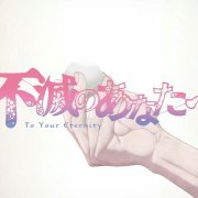 Anime TV To Your Eternity Ungkap Video Promosi Pertama dan Staf 19