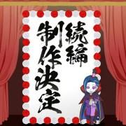 Anime Isekai Quartet Dapatkan Sekuel 14