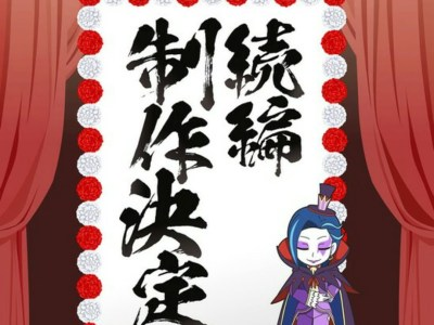Anime Isekai Quartet Dapatkan Sekuel 3