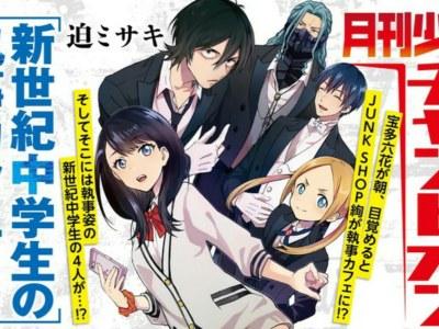 Manga Spinoff SSSS.Gridman Karya Misaki Sako Ungkap Judul dan Tanggal Peluncurannya 37