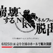 Evangelion Umumkan Escape Room Di Seluruh Jepang Untuk Bulan Juni 14