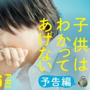 Film Live-Action Kodomo wa Wakatte Agenai Menampilkan Segmen Anime 11