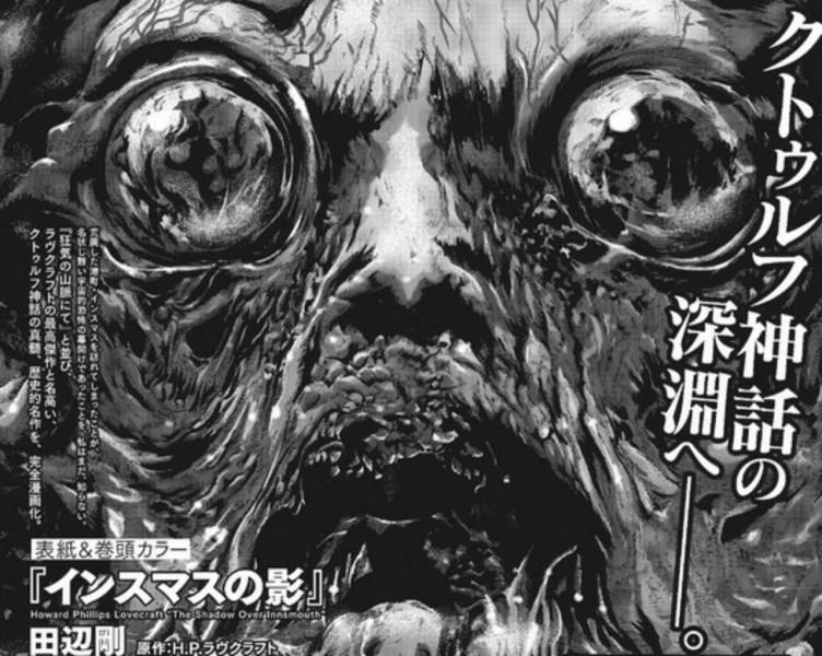Gou Tanabe Akan Meluncurkan Manga H.P Lovecraft Baru yang Mengadaptasi Cerita The Shadow Over Innsmouth 1