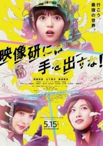 Film Live-Action Keep Your Hands Off Eizouken! Ditunda Karena Penyakit Coronavirus COVID-19 2