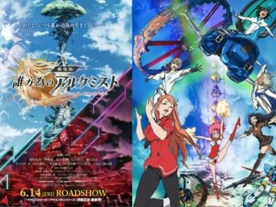Rilisan BD dari Film For Whom the Alchemist Exists dan dari Film Kompilasi Kedua Gundam: Reconguista in G Ditunda 36