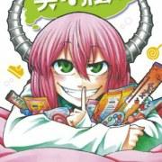 Eiji Masuda, Kreator My Monster Secret, Beritahukan Seri Manga Baru 13