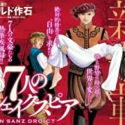 Harold Sakuishi Menghentikan Sementara Manga Seven Shakespeares - Non Sanz Droict 21