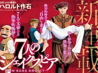 Harold Sakuishi Menghentikan Sementara Manga Seven Shakespeares - Non Sanz Droict 1