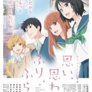 Film Anime 'Love Me, Love Me Not' Ditunda Karena Penyakit Coronavirus COVID-19 5