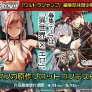 Ultra Jump Sedang Mencari Plot untuk Manga 'Isekai Erotis' 8