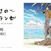 Teaser Film Anime BL Umibe no Étranger Menunjukkan Pertemuan Mio dan Shun 14