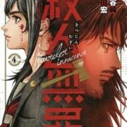 Manga Satsujin Muzai Berakhir Dengan Volume Ke-5 Pada Musim Gugur Tahun Ini 13