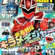 Majalah Hyper Hobby Mengakhiri Publikasinya 4