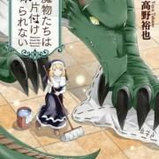 Manga Mamono-tachi wa Katazuke Rarenai Akan Berakhir Pada Tanggal 18 Mei 20