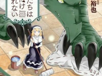 Manga Mamono-tachi wa Katazuke Rarenai Akan Berakhir Pada Tanggal 18 Mei 1