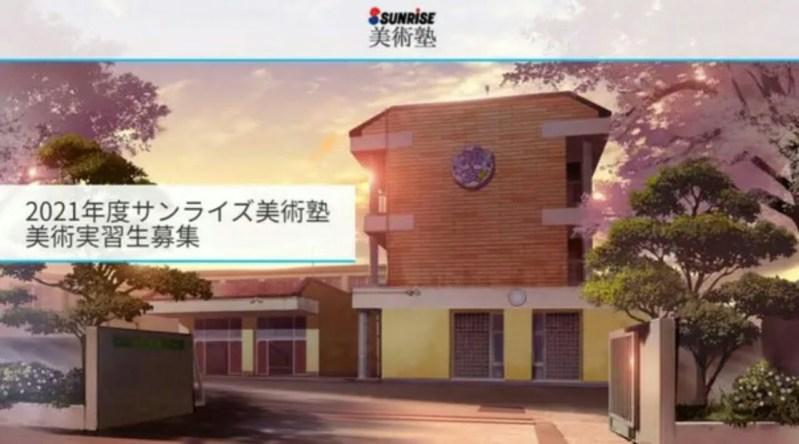 Studio Sunrise Mendirikan Sekolah untuk Seni Latar Belakang 1