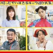 Seri Live-Action Urayasu Tekkin Kazoku Tambahkan 4 Anggota Pemeran 10