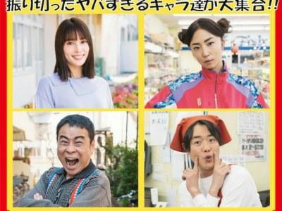 Seri Live-Action Urayasu Tekkin Kazoku Tambahkan 4 Anggota Pemeran 29