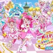 Film Anime Precure Miracle Leap Ditunda Lagi Karena COVID-19 Hingga Pemberitahuan Lebih Lanjut 96