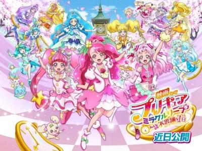 Film Anime Precure Miracle Leap Ditunda Lagi Karena COVID-19 Hingga Pemberitahuan Lebih Lanjut 50