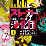 Manga Stalker Jokers Karya Hiroto Ōishi Beralih ke Volume Hanya Digital 15