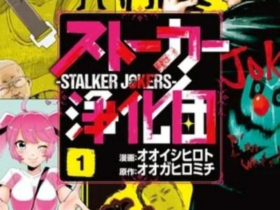 Manga Stalker Jokers Karya Hiroto Ōishi Beralih ke Volume Hanya Digital 2