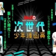 Shonen Jump+ Mencari Bintang Manga Shonen Selanjutnya 12