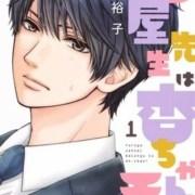 Yūko Kasumi Akan Mengakhiri Manga Furuya-sensei Belongs to An-chan! Pada Bulan Juni 21