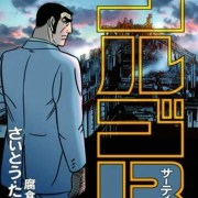 Manga Golgo 13 Hiatus untuk Pertama Kalinya Dalam 52 Tahun 27