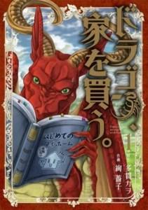 Anime Dragon Goes House-Hunting Ungkap Staf, Visual, Format Animenya 2