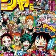 Majalah Shonen Jump Mengeluarkan Pernyataan Mengenai Kemungkinan Penundaan di Masa Depan 12
